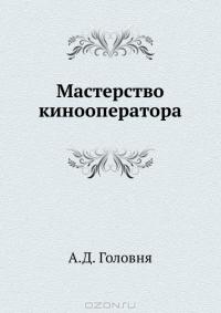 А. Д. Головня | мастерство кинооператора [1965] [pdf]:: darkos.